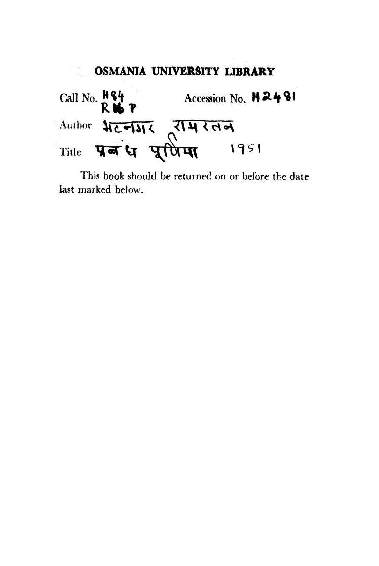 Book Image : प्रबंध पूर्णिमा  - Prabandh Purnima