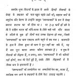 Prabandhavali by विजयसिंह नाहर - Vijay Singh Nahar