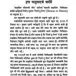 Prakritik Jivan Ki Or by अडोल्फ़ जस्ट - Adolf Just