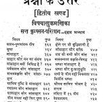 Prashno Ke Uttar [Vol. 2] by ज्ञान मुनि जी महाराज - Gyan Muni Ji Maharaj