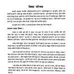 Prem Kamal Marttanda by आचार्य प्रभाचन्द्र - Aacharya Prabhachandra