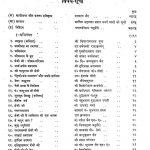 Premi Abhinandan Granth by विभिन्न लेखक - Various Authors