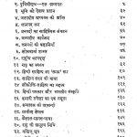 Prithivi Putra  by वासुदेवशरण-Vasudevsharan