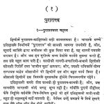 Puratattva Nibandhavali  by अज्ञात - Unknown