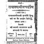 Radha Swami Gappa Darpan [ Part 1] by आलाराम सागर सन्यासी - Aalaram Sagar Sanyasi