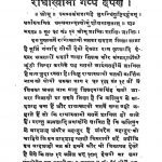 Radhaswami Gappa Darpan [Part 1] by अज्ञात - Unknown