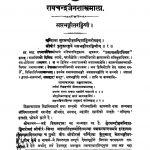 Raichandra Jain Shastramala by अज्ञात - Unknown