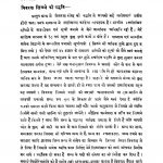 Rajasthan Me Hindi Ke Hastlikhit Grantho Ki Khoj(1945) by छोटेलाल जैन - Chhotelal Jain