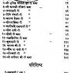 Rajasthani Vratkathae by मोहनलाल पुरोहित - Mohanlal Purohit