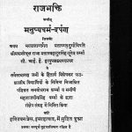 Rajbhakti Arthart Manusya Darpan by राजा प्रतापबहादुर सिंह जूदेव वर्मा - Raja Pratap Singh Judev Verma