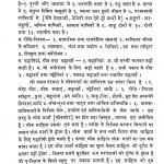 Rajsthani Lok Sahitya by अज्ञात - Unknown