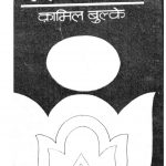 Ram Katha Utpatti Aur Vikash by कामिल बुल्के - Kamil Bulke