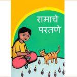 Ramache Partane by अश्विनी बर्वे - Ashwini Barveपुस्तक समूह - Pustak Samuh