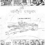 Ranbankura Rajkumar by अज्ञात - Unknown
