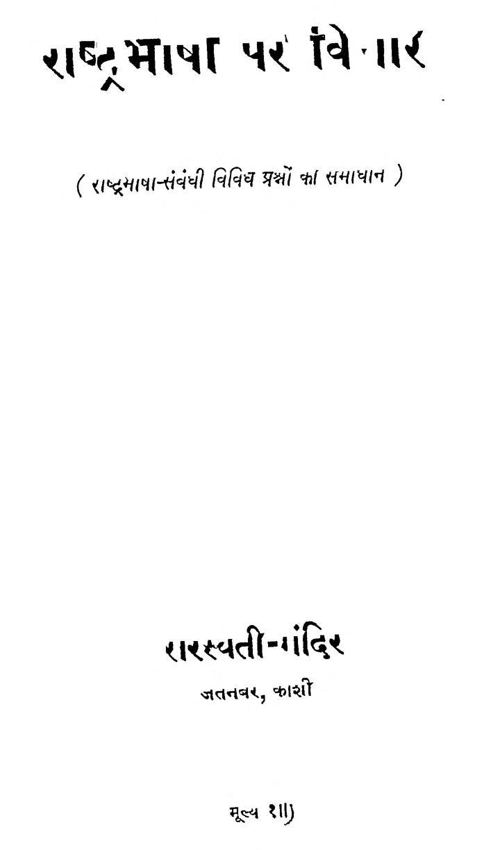 Book Image : राष्ट्रभाषा पर विचार  - Rashtrabhasha Par Vichara