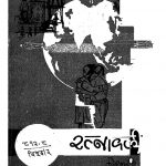 Ratnavali by विश्वनाथ - Vishwnath
