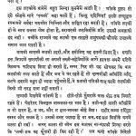 Ravindra-Sahitya [Part 5] by अज्ञात - Unknown