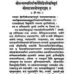 Rayapasenaijjam by एन० वी० वैद्य - N. V. Vaidya