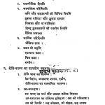 Reeti Kavya Ki Bhoomika Tatha Dev Aur Unki Kavita by डॉ. नगेन्द्र - Dr.Nagendra