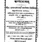 Rigveda Bhashyam  by दयानंद सरस्वती - Dayanand Saraswati