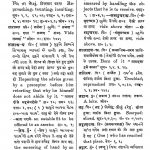 Sachitra Ardha Magdhi Kosh [Vol. 3] by अज्ञात - Unknown