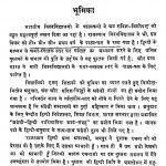 Sadish Vishleshan by बी. आर. लूथरा - B. R. Lutra
