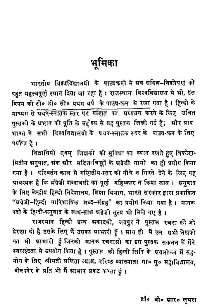 Book Image : सदिश विश्लेषण  - Sadish Vishleshan