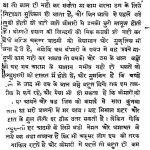 Safai Aur Tandurusti [Part 1] by अज्ञात - Unknown