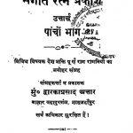 Sageet Ratn Prakash [Bhag-5] by
