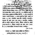 Sahitya Ka Itihas by सोमनाथ - Somnath