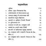 Sahitya Ke Sathi by कैलाश कल्पित - Kailash Kalpit