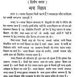 Sahityaratna-Path-Pradarshak [Vol. 2] by अज्ञात - Unknown