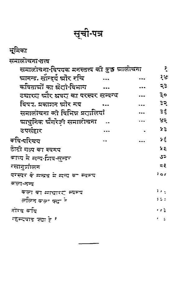 Book Image : समालोचना तत्व  - Samalochana Tatva