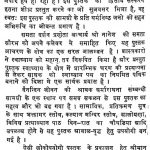 Samata Swadhyaya Saurabh [Part 1] by अज्ञात - Unknown