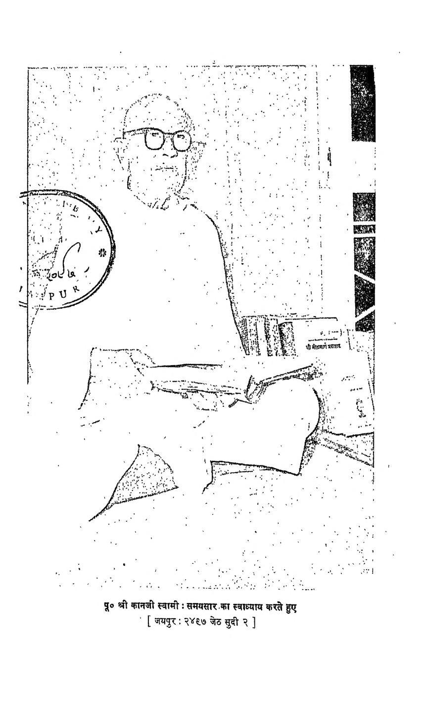 Book Image : समयसारजी शास्त्र  - Samayasaarji Shaastra