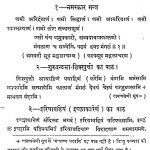 Samayik Sutra  by अज्ञात - Unknown