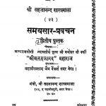 Samaysar Pravachan  by श्री मनोहर जी वर्णी - Shri Manohar Ji Varni