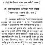 Samkeet Swarup Bhawana by अज्ञात - Unknown