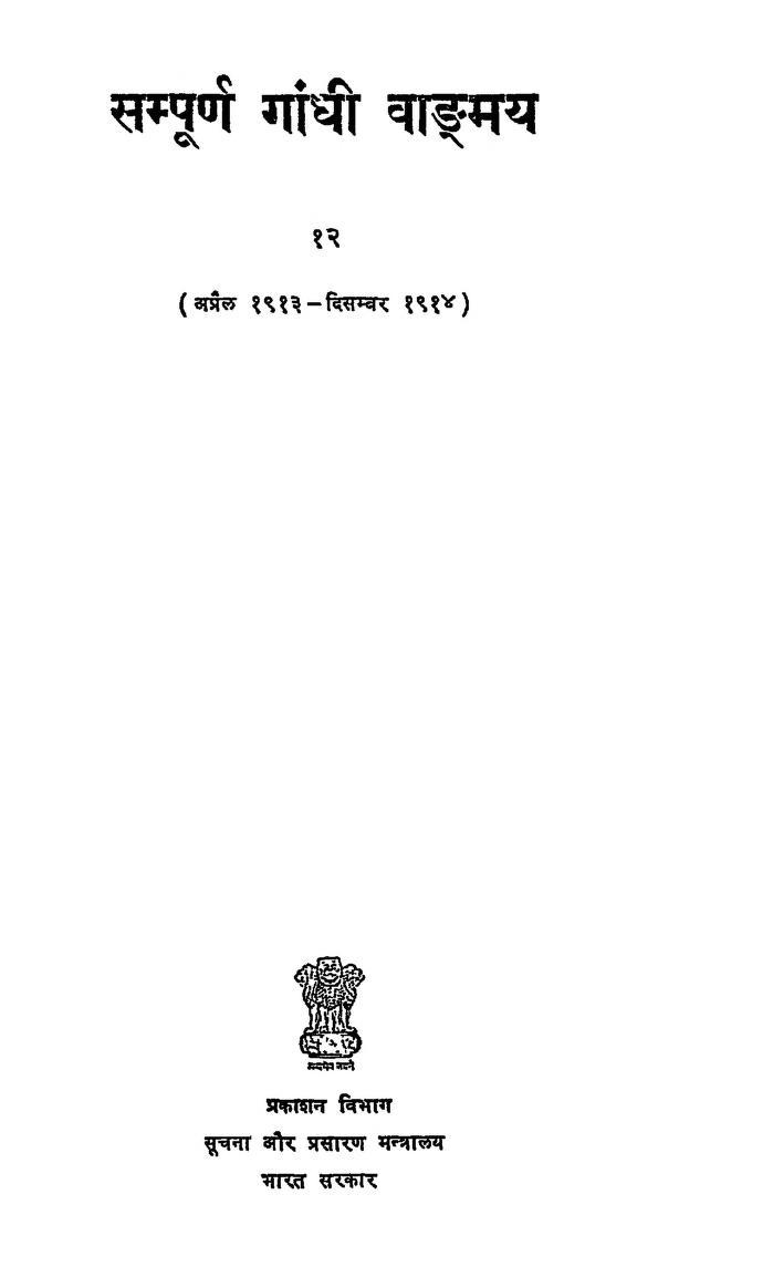 Book Image : सम्पूर्ण गांधी वांग्मय [भाग-12] - Sampuran Gandhi Vadmaya [Bhag-12]