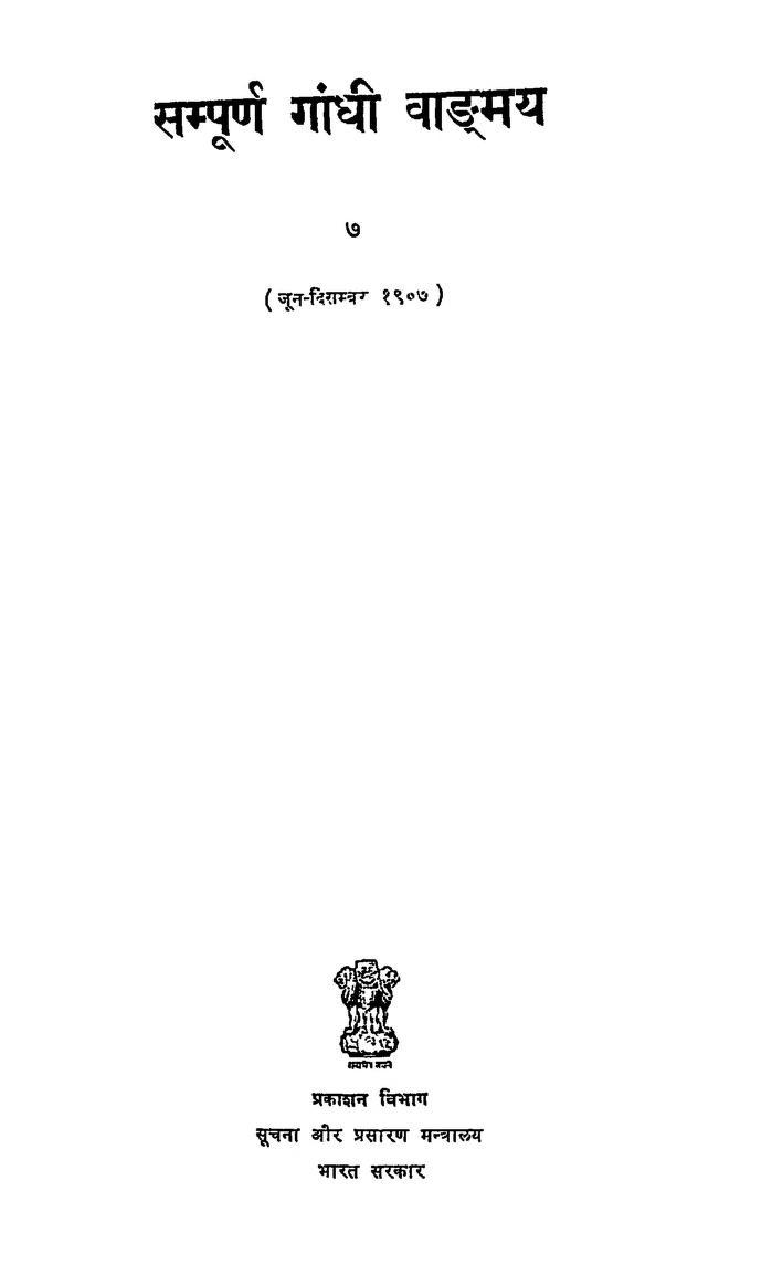 Book Image : सम्पूर्ण गाँधी वाङमय [भाग-७] - Sampurna Gandhi Vaangmay, [Bhag-7]