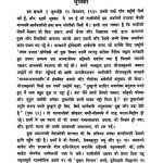 Sampurna Gandhi Vanmaya [Part 44] by मोहनदास करमचंद गांधी - Mohandas Karamchand Gandhi ( Mahatma Gandhi )