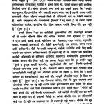 Sampurna Gandhi Vanmaya [Part 60] [1935] by मोहनदास करमचंद गांधी - Mohandas Karamchand Gandhi ( Mahatma Gandhi )