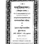 Samudrisastram by पं. राधाकृष्ण मिश्र - Pt. Radhakrishna Mishra
