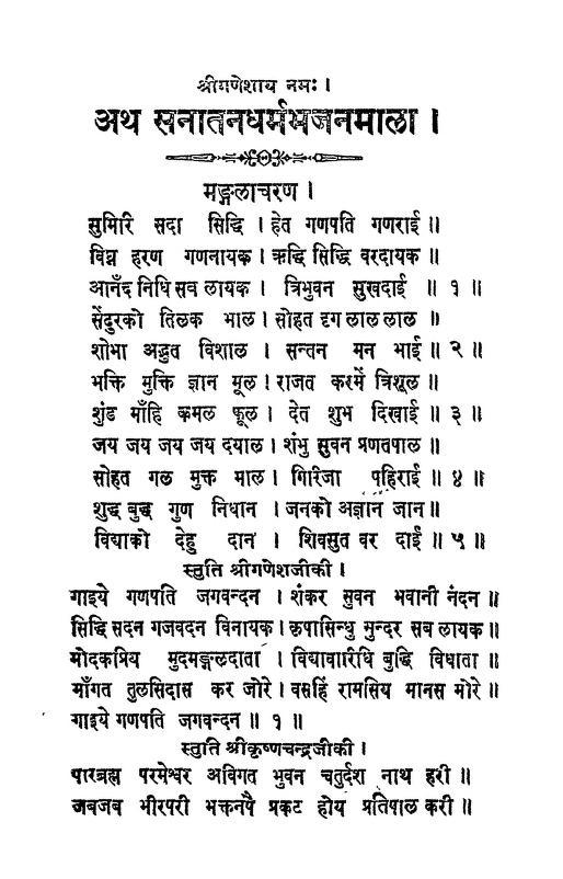 Book Image : सनातन धर्म भजनमाला  - Sanatan Dharma Bhajanmala