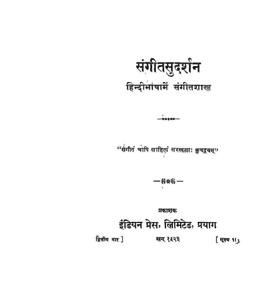 Book Image : संगीतसुदर्शन  - Sangeet Sudarshan