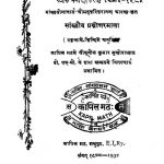 Sankhyiiy Prashnottaramala by हरिहरानन्द आरण्य - Hariharanand Aarand