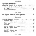 Sankshipt Vishwa Itihas by विभिन्न लेखक - Various Authors