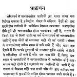 Sanyukta Pranta Ki Apradhi Jatiyan by गोपीनाथ श्रीवास्तव - Gopinath Shrivastav