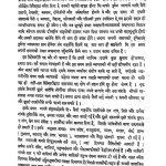 Sanyuktprant Ki Digambar Jainiyon Ki Yatra by अज्ञात - Unknown