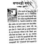 Saptabhangi Naya by